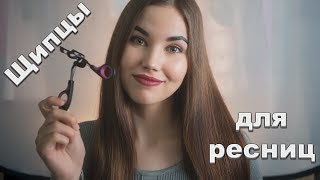 Удивительные щипцы для ресниц | Алиэкспресс