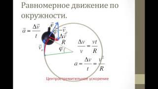 Механика криволинейное движение ч 1 лекция 10