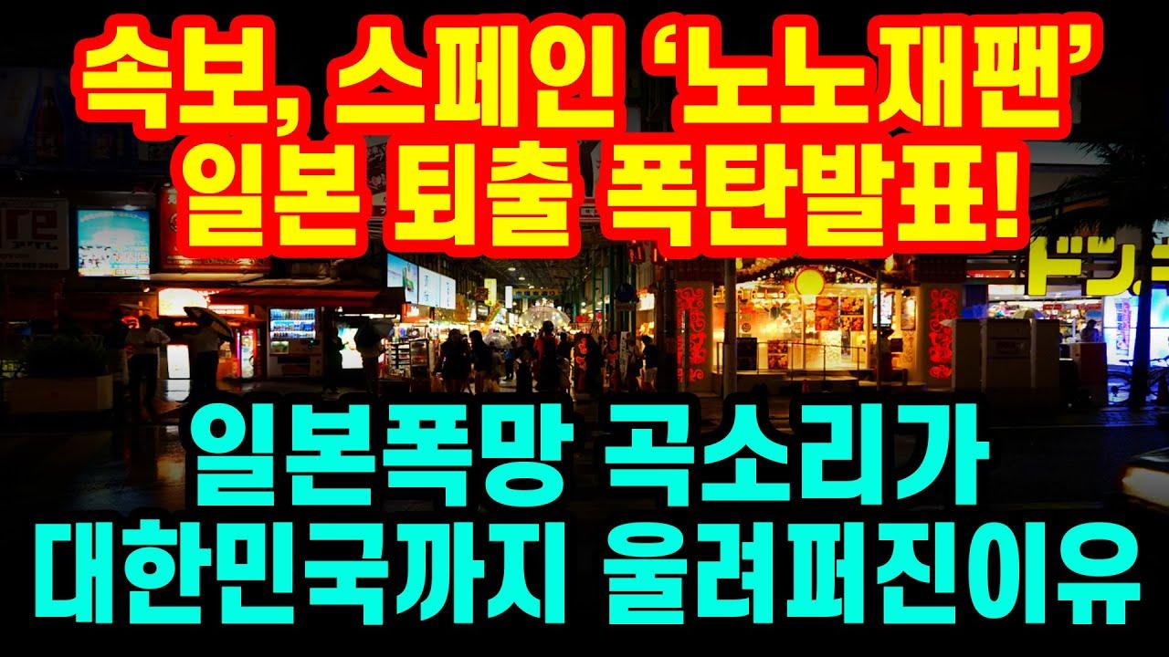 속보, 스페인 '노노재팬' 일본 퇴출 폭탄발표! 일본폭망 곡소리가 대한민국까지 울려퍼진 이유