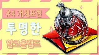 [ 쏘울 TV feat.지원쌤 ] 입시미술 기초디자인 투명한 알코올램프 그리기!