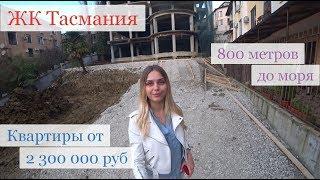 Старт продаж. Квартиры в Сочи у моря /ЖК Тасмания/ Недвижимость Сочи