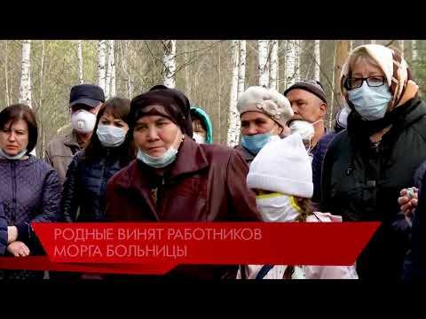 В Первоуральске перепутали покойников / Свердловская область