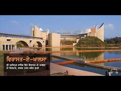 Virasat E Khalsa || Shri Anandpur Sahib 4K