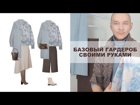Что сшить, чтобы выглядеть женственно. Базовый гардероб своими руками. Интернет-магазин тканей.