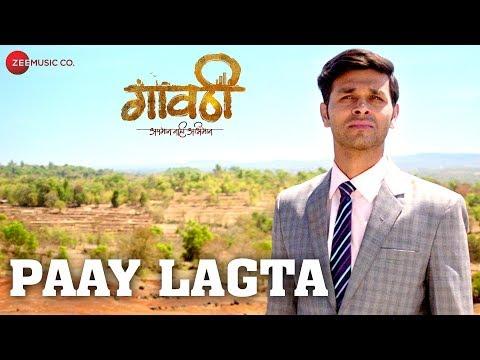 Paay Lagta - Gavthi   Shrikant Patil, Kishor Sawmitra, Vandana Waknis & Malhar Deshpande