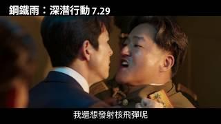【鋼鐵雨:深潛行動】官方正式版電影預告|7.29磅礡獻映