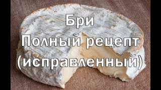 Как приготовить сыр Бри в домашних условиях , полный рецепт , способ приготовления