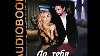 """2001577 Аудиокнига. Кистяева Марина """"До тебя"""""""