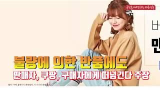쿠팡 하자제품가격보다비싼 반품비 한국소비자원 소비자고발…