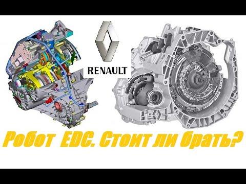 Коробка робот EDC Рено. Достоинства и недостатки. Рекомендации.