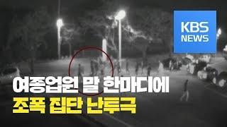 [뉴스 따라잡기] 여종업원 말 한마디에…조폭 집단 난투극 / KBS뉴스(News)