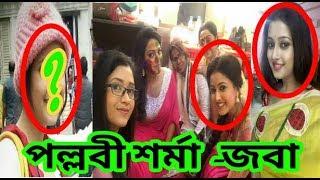 Pallavi Sharma As Jaba Real look without makeup - Ke Apon ke Por # bangla serial