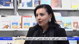 حوار خاص مع الروائية السورية شهلا العجيلي