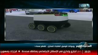 روبوتات لتوصيل الطلبات للمنازل.. تقطع مسافة 3 كيلومترات فى 15 دقيقة