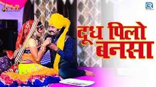 राजस्थानी विवाह गीत स्पेशल DUDH PILO BANASA | Chunnilal Bikuniya, Muskan | जरूर सुने गाना