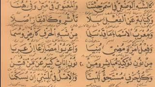 Download Belajar Nadhom Alfiyah Ibnu Malik 1 54