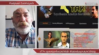 Թուրքիան՝ առանց ընդդիմության․ Բագրատ Էստուկյան