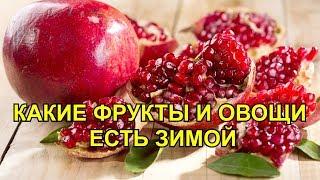 7 Самых Полезных Овощей и Фруктов в Зимнее Время