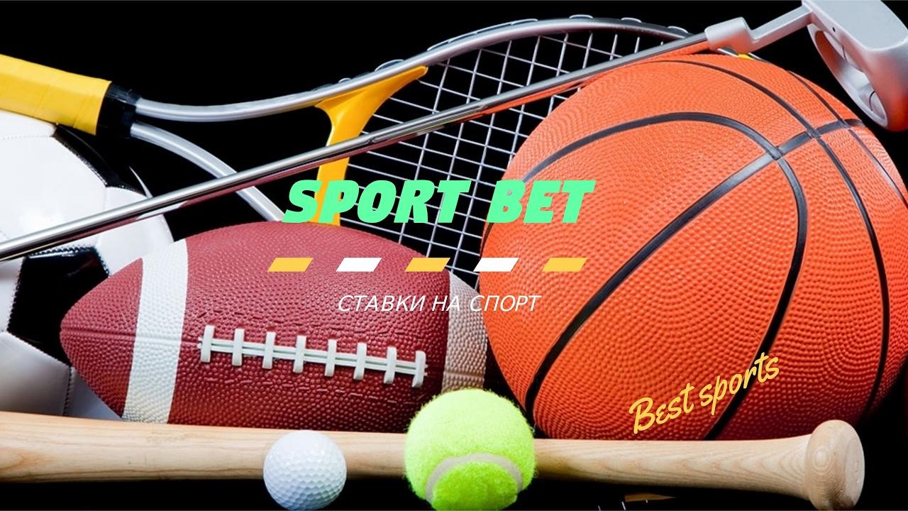 Ставки на спорт sport bets где заработать 1000 рублей в день в интернете