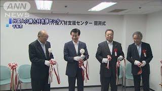 関東で初 外国人介護スタッフ支援施設がオープン(19/07/01)