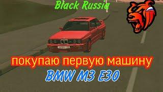 КУПИЛ ПЕРВУЮ МАШИНУ BMW M3 E30 И УСТРОИЛСЯ В ТАКСИ НА Black Russia