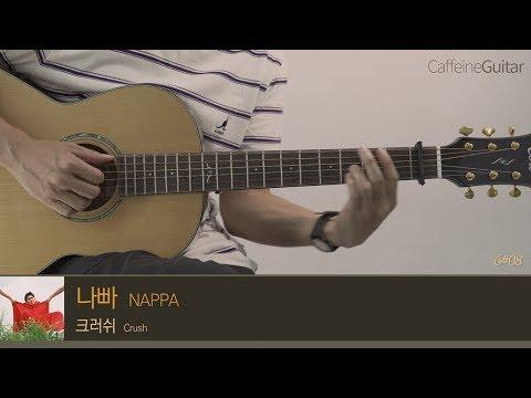 나빠 NAPPA - 크러쉬 Crush 「Guitar Cover」 기타 커버, 코드, 타브 악보