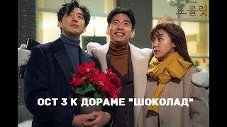 [rus sub / karaoke] OST 3 к дораме ШОКОЛАД (с видео)