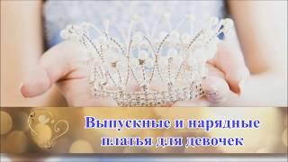 Детские нарядные платья - Свадебный дом Купидон Волгодонск