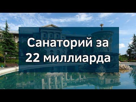 Сайт санатория орджоникидзе