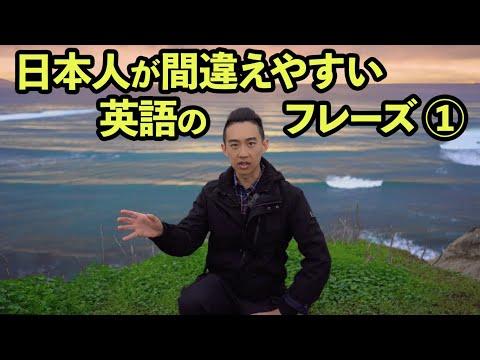【英語】日本人が間違えやすい英語 ①