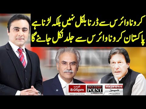To The Point with Mansoor Ali Khan on Express News   Latest Pakistani Talk Show