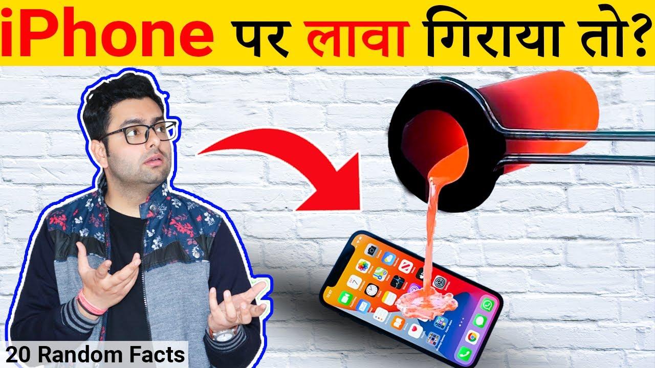 iPhone पर LAVA गिराया तो क्या होगा? Most Amazing Random Facts in Hindi TFS EP 152