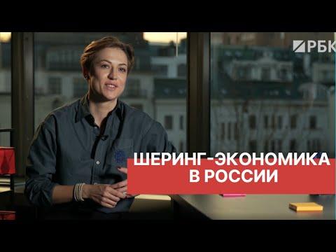 Sharing в России:
