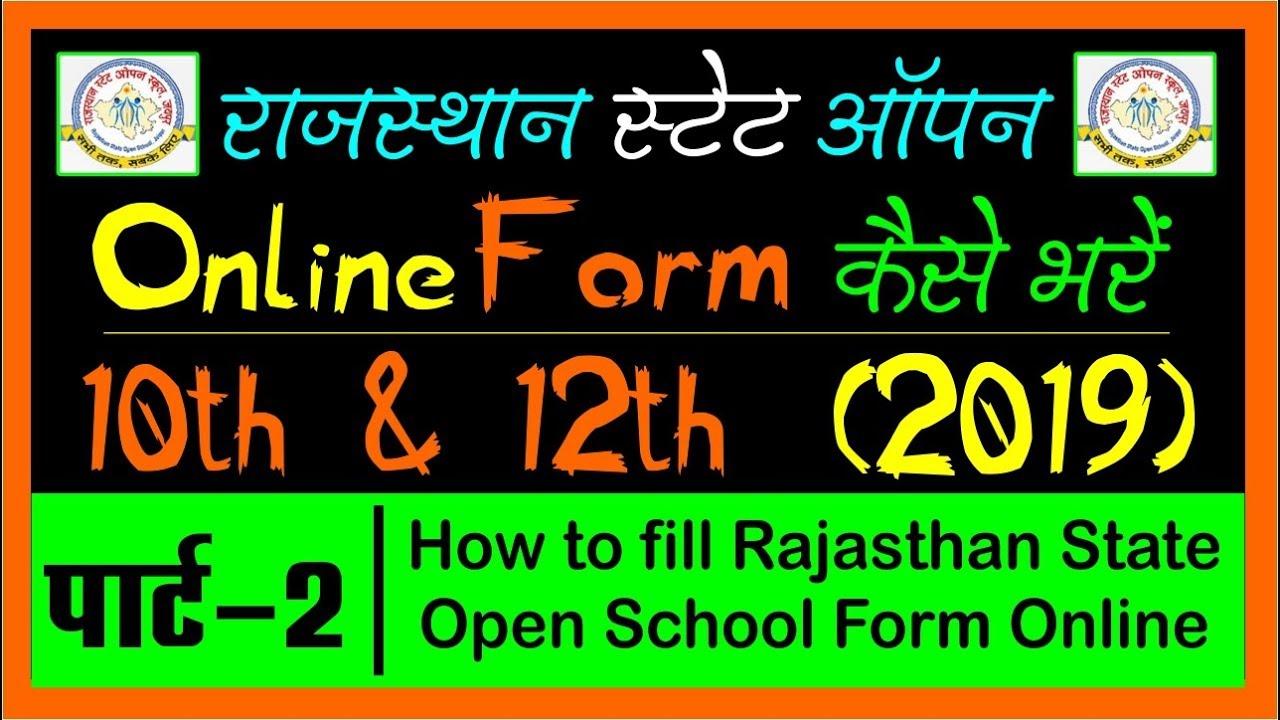 स्टेट ओपन का फॉर्म ऑनलाइन कैसे भरे ll RAJASTHAN STATE OPEN ONLINE FORM  2018-19 (PART 2)