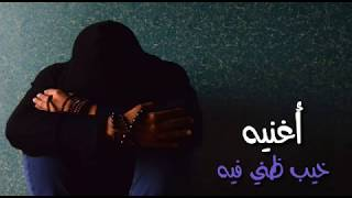 اغنيه حزينه جدا خيب ظني فيه🙅 الاغنيه دي كل ما تسمعها تبكي😰 اغاني حزينه 2019