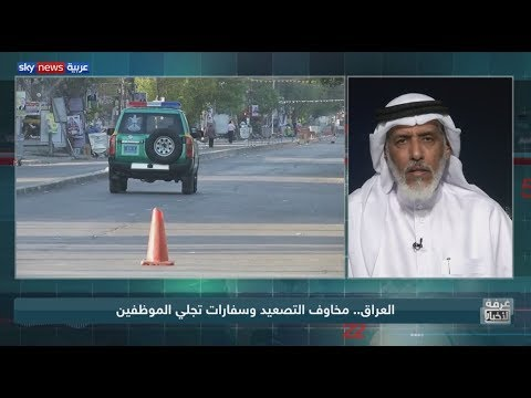 العراق.. مخاوف التصعيد وسفارات تجلي الموظفين  - 04:53-2019 / 5 / 19