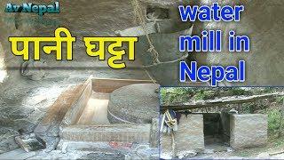 Water mill ( Pani Ghata) Nepal ko paichan
