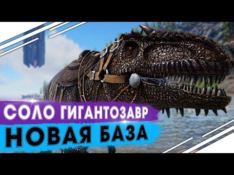 Соло приручение Гигантозавра в АРК | Строительство БАЗЫ в ARK | Соло выживание в ARK PVP #5