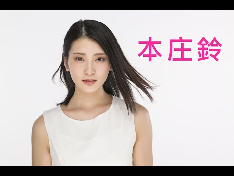 2018 最強AV女優 / 本庄鈴
