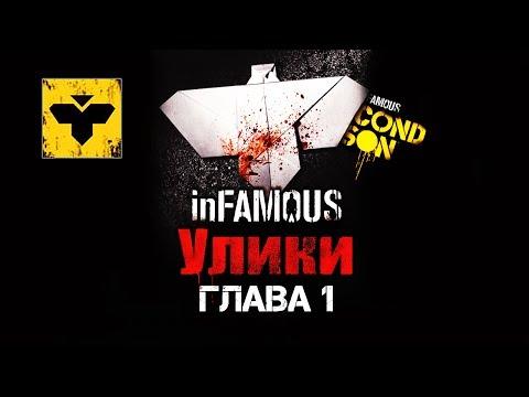 ♦ InFAMOUS: Второй сын — «Улики» / Paper Trail, ГЛАВА 1 (Видеогид) ᴴᴰ 1080p