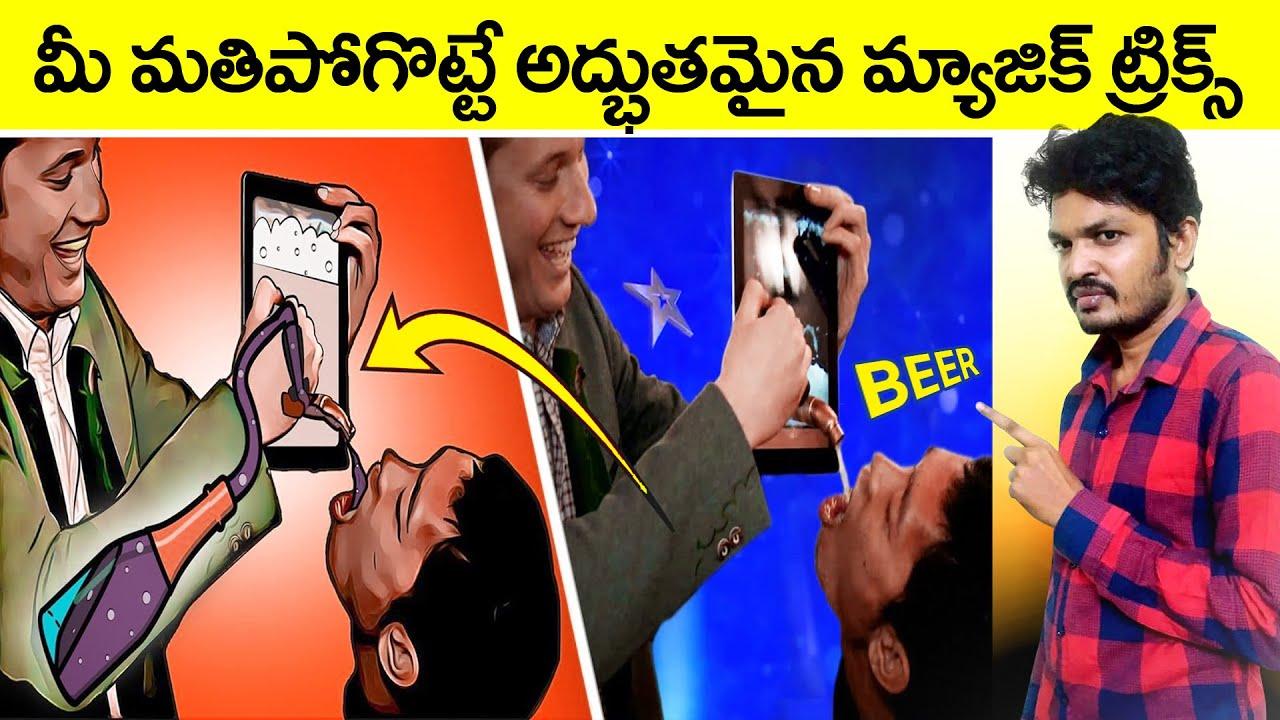 Magic's Biggest Secrets Finally Revealed in Telugu | 5 Greatest Magic Tricks Revealed