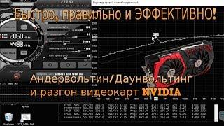 Разгон и Андервольтинг видеокарт NVIDIA.