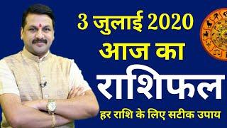 Aaj ka rashifal | 3 July 2020 |Aries to Pisces | मेष से मीन | Horoscope | Santoshi JI