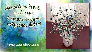 Волшебное дерево из бисера в стиле сакуры: подробное видео!