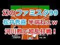 【自作】幻のファミスタ99!松井秀喜の豪快なホームラン!河川敷で超乱打戦!巨人vs西武戦【ファミコン】