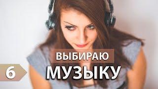МУЗЫКА для ФИЛЬМА. Советуемся с клипмейкером Максом Быкановым
