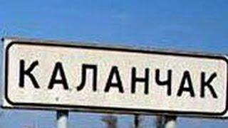 Захват блокпоста в Каланчаке, на границе с Крымом