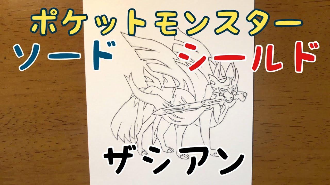 ポケモン ソード・シールド 伝説のポケモン【ザシアン】描いてみた。Pokemon Sword shield Zacian