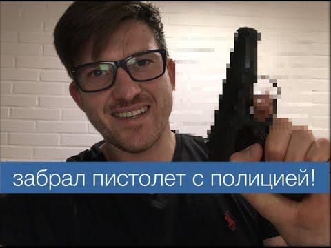 забрал свой пистолет с полиции!!!