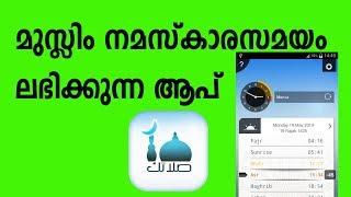 Muslim Prayer time App
